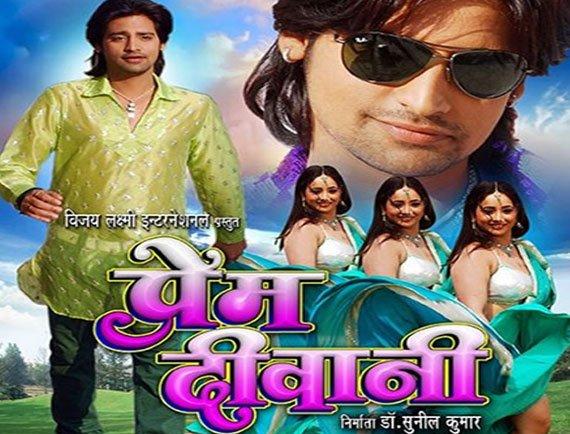 Prem Deewani Bhojpuri Film Herunterladen