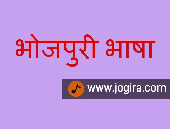 भोजपुरी भाषा