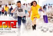 भोजपुरी फिल्म जिगर का दूसरा पोस्टर लांच