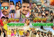 भोजपुरी फिल्म इंडिया वर्सेस पाकिस्तान