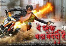 Poster release of Rani Chatterjee, Rohit Raj Yadav and Gunjan Pant starrer Bhojpuri film Ye ishq bda bedardi hai