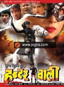 Poster of Bhojpuri film hunterwali