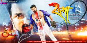 bhojpuri film satya hd photo and first look
