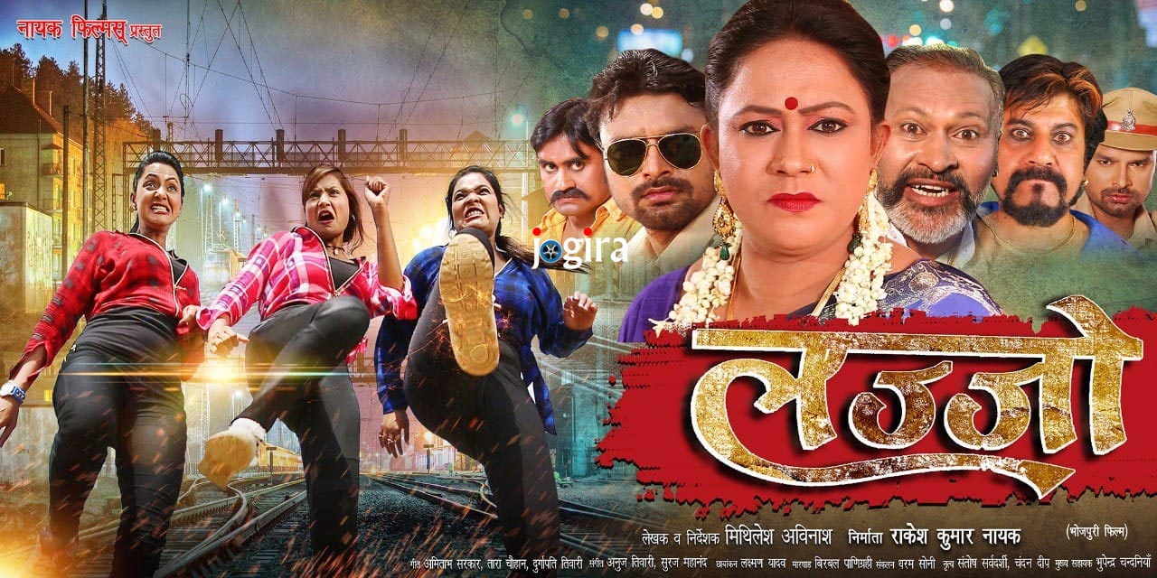 Bhojpuri film Lajjo's First Look released in Mumbai