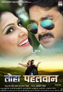 Bhojpuri Film Loha Pahalwan Poster