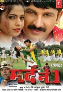 Mard No.1 Bhojpuri Movie