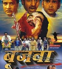 Brijwa Watch Bhojpuri movie online