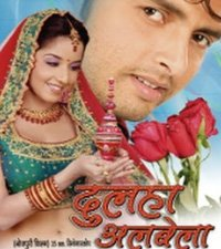Dulha Albela Watch Bhojpuri movie online