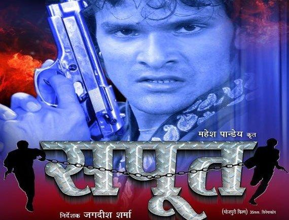 """""""Sapoot"""" is Releasing in Bihar on June 21"""