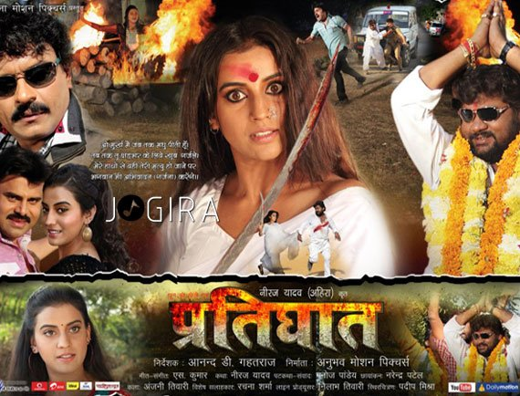 Bhojpuri Film Partighaat