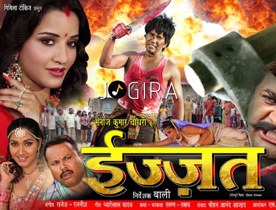 Bhojpuri Movie Izzat First Look