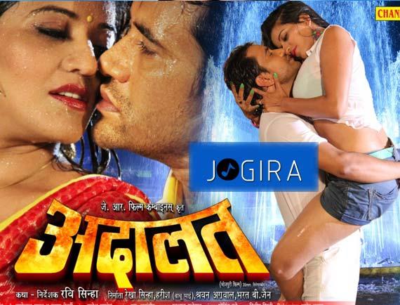 Bhojpuri Film Adalat