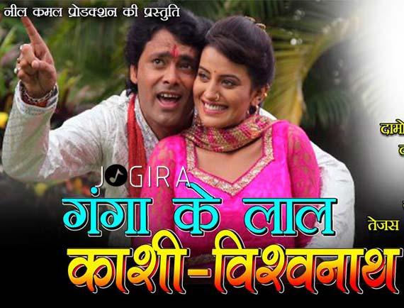 Bhojpuri Film Ganga ke lal kashi vishwanath