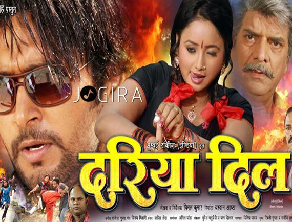 Bhojpuri Film Dariya Dil