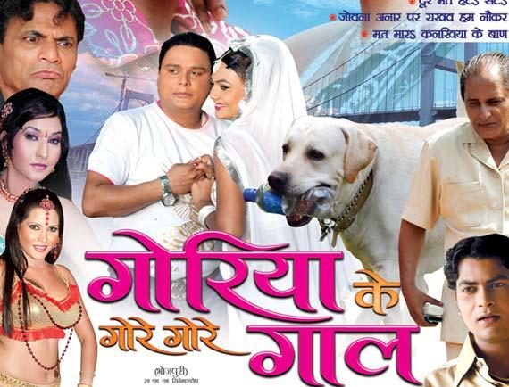 Bhojpuri Film Goriya ke Gore Gore Gaal