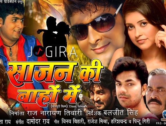 Bhojpuri Film Sajan ki Bahon mai