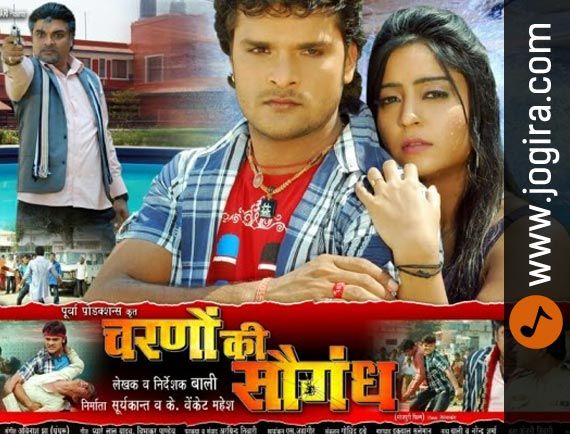 Bhojpuri Film Charno ki saugandh