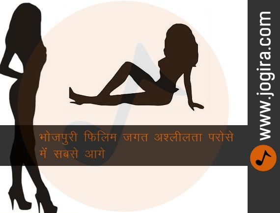 Obscenity in bhojpuri film industery