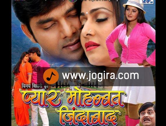 Bhojpuri film pyar mohabat jindabaad