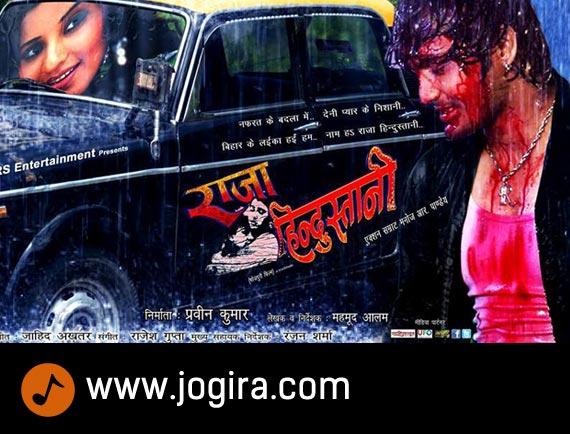 Bhojpuri film Raja Hindustani