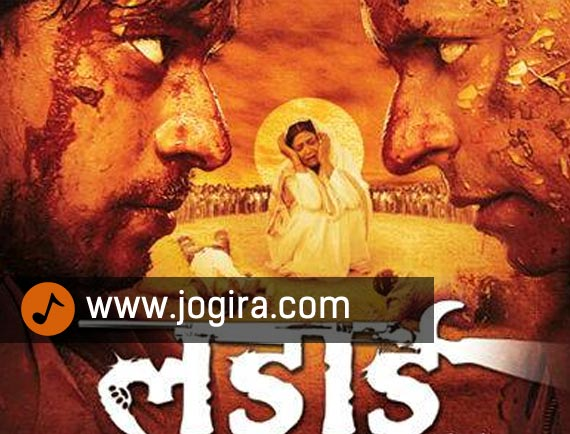 Ladaai Bhojpuri Film