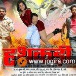 Bhojpuri Movie Hathkadi First Look