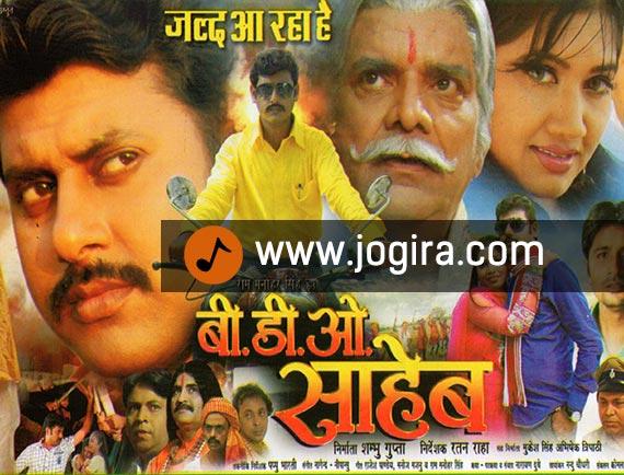 भोजपुरी फिल्म बी.डी.ओ. साहब शीघ्र प्रदर्शित होगी