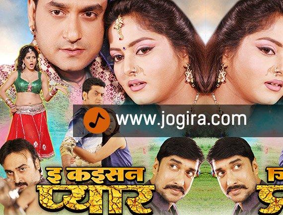 भोजपुरी फिल्म इ कइसन प्यार