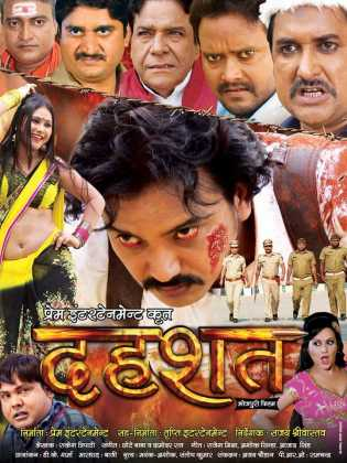 Bhojpuri Film Dahshat First Look launched