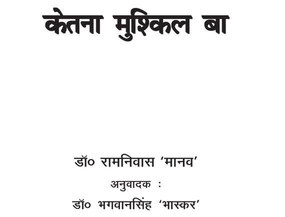 Ketna Mushkil Ba (Bhojpuri Kavita-Sangraha) By Dr. Ramniwas 'Manav'