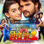 Akshara singh in Hero no 1