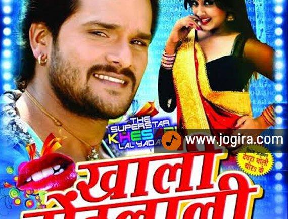 kheshari lal yadav's musical album Khali hotlali