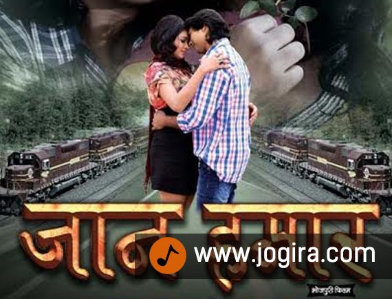 Bhojpuri movie Jaan Hamar