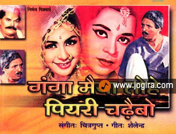 First Bhojpuri film Ganga maiya tohe piyari chadhaibo
