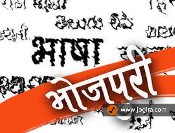 Bhojpuri bhasha