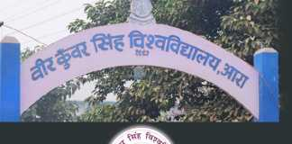Bhojpuri language department closed in Veer kunwar singh university Ara