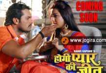 khesari lal yadav in bhojpuri film Hogi pyar ki jeet