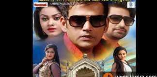 bhojpuri film dharam ke saudagar poster