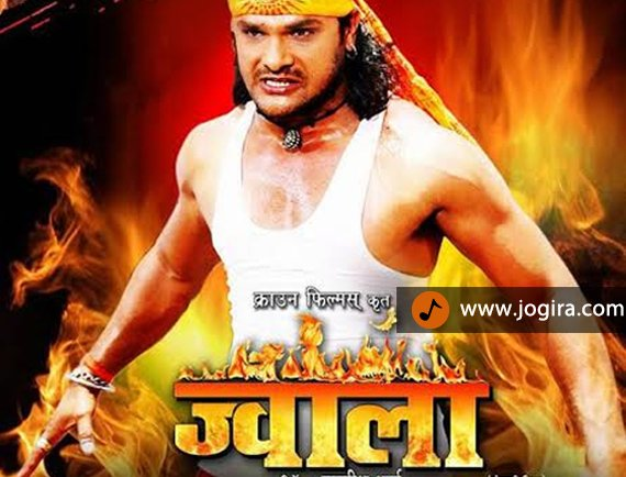 bhojpuri movie jwala