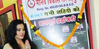 seema singh give tribute to martyrs