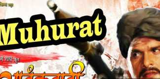 bhojpuri film atankbadi