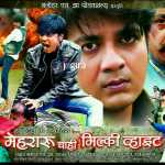 bhojpuri film mehraru chahi milky white