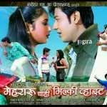 bhojpuri film mehraru chahi milky white wallpaper