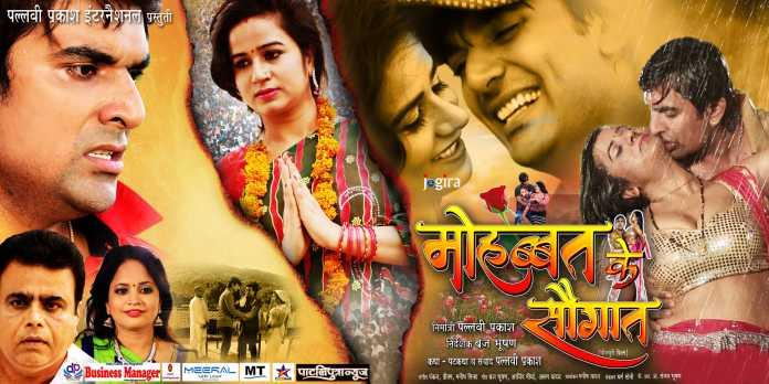 bhojpuri film mohabbat ke saugat ka poster