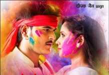 bhojpuri film rang teaser