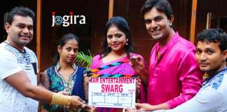 inauguration of bhojpuri film swarag