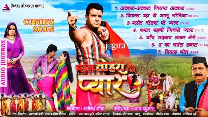 भोजपुरी फिल्म भईल तोहरा से प्यार का पोस्टर