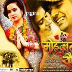 bhojpuri film mohabbat ke saugat hd poster