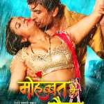 bhojpuri film mohabbat ke saugat hd wallpaper
