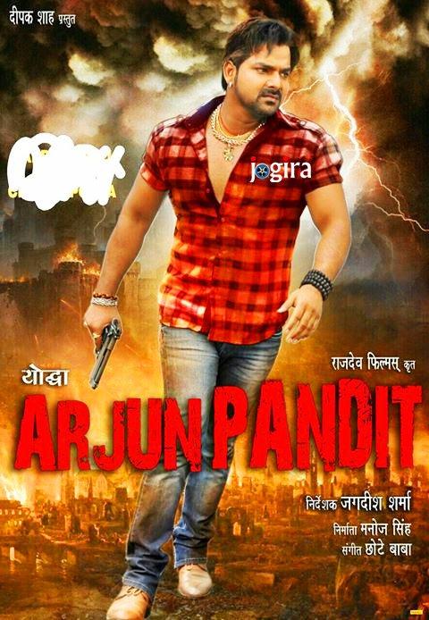 bhojpuri film yodha arjun pandit poster